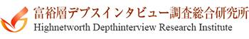 富裕層デプスインタビュー調査総合研究所/Highnetworth Depthinterview Research Institute
